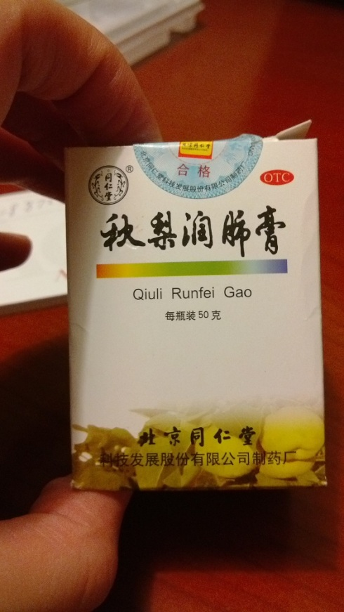 The Chinese medicine recommended by my colleagues to supposedly help cough.  One spoonful twice a day...