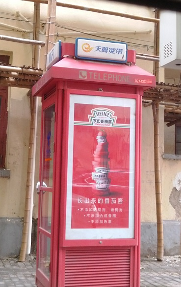 The color of the ad matches the phone booth!  Have you seen an ad for ketchup recently?