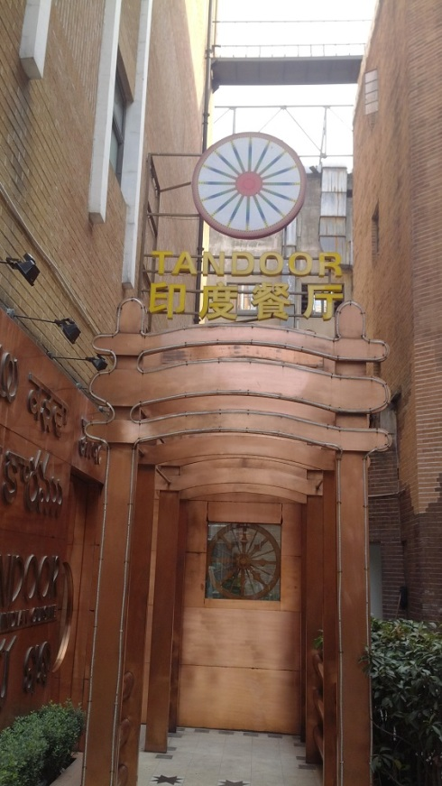 The entrance to Tandoor
